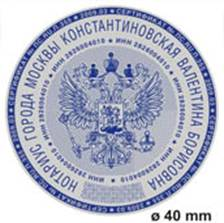 Печати нотариуса